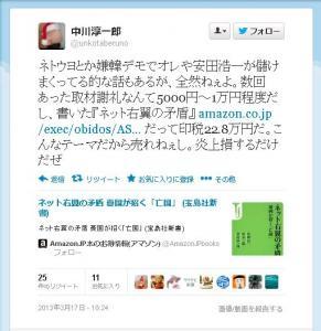 【悲報】ネトウヨ叩きの本がまったく売れず…一度はネトウヨ批判に走った雑誌も中韓叩きへシフト